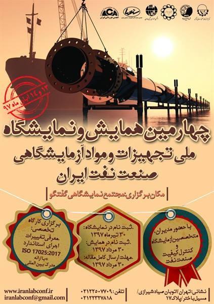نمایشگاه و همایش تخصصی تجهیزات و مواد آزمایشگاهی صنعت نفت ایران برگزار می شود