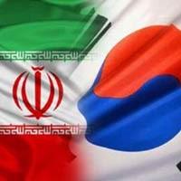 برگزاری دوازدهمین اجلاس کمیسیون مشترک ایران و کره جنوبی