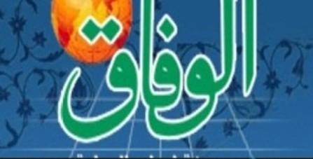 دانلود روزنامه عربی الوفاق