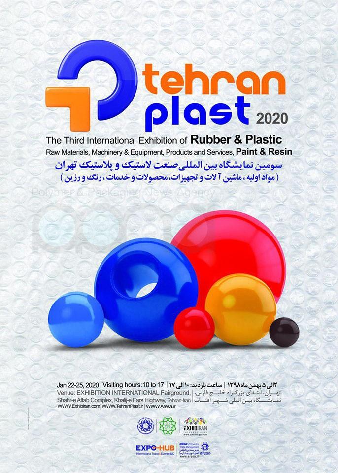 رونمایی از پوستر سومین دوره نمایشگاه تهران پلاست در بهمن ۹۸