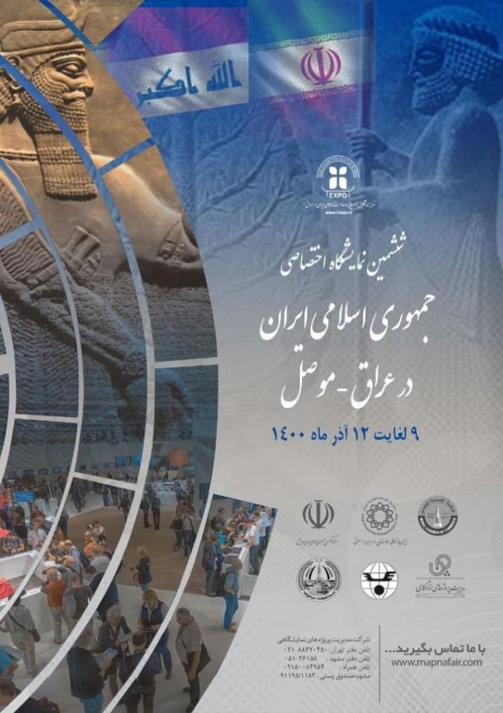 ششمین نمایشگاه اختصاصی ایران در عراق آذرماه امسال برگزار میشود
