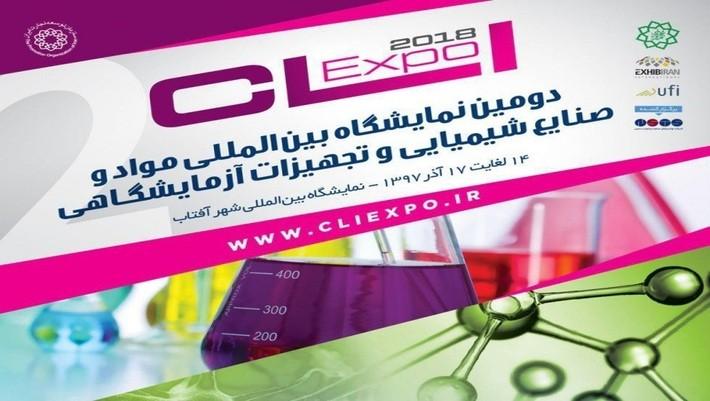 آغاز به کار دومین نمایشگاه بین المللی صنایع شیمیایی و تجهیزات آزمایشگاهی