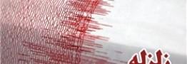 زمین لرزه 5 ریشتری اردبیل را لرزاند