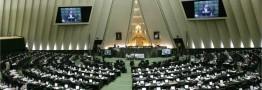 تصویب کلیات لایحه بودجه ۹۶ در کمیسیون برنامه و بودجه