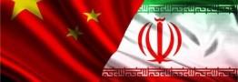 زمینههای همکاری ایران و چین در بخش بالادستی نفت بررسی شد