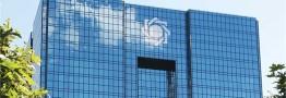 پایبندی بانک مرکزی به مقررات بینالمللی