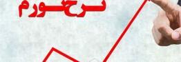 تورم ۵ /۱۰درصد، رشد اقتصادی۱/ ۴