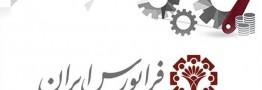 انتشار سری جدید اسناد خزانه اسلامی