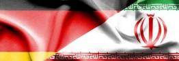 آلمان: ایران تعهدات خود در قبال برجام را بدون هیچ کموکسری برآورده کند
