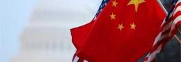 لغو سرمایهگذاری ۲۵۰ میلیارد دلاری چین در آمریکا به دنبال جنگ تجاری