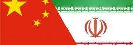 کاهش ۵۰۰ میلیون دلاری صادرات ماهانه ایران به چین