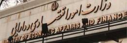 وزارت اقتصاد اوراق مالی اسلامی عرضه میکند / ۲۸ و ۲۹ آبان زمان ثبت درخواستها