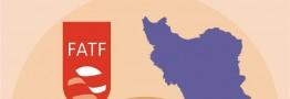 بازگشت ایران به لیست سیاه FATF تکذیب شد
