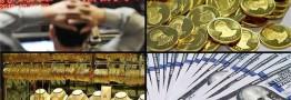 پیشبینی بازارها در هفته سوم سال جدید / سیگنالهایی برای بازارهای ارز ، طلا و سهام