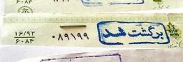 افزایش بیسابقه چکهای برگشتی در فروردین کرونایی / یک پنجم چکها برگشت خورد