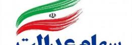 تکلیف جاماندگان سهام عدالت تا دو هفته دیگر تعیین میشود