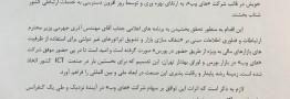 پایان کار پارس آنلاین ؛ خرید غول اینترنتی ایران توسط های وب