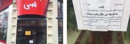 رستوران KFC در تهران پلمپ شد
