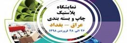 برگزاری نمایشگاه چاپ، بسته بندی و پلاستیک بغداد در فروردین ماه 98