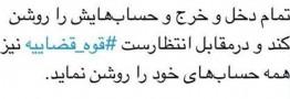 روحانی: دولت حاضر است تمام حساب هایش را روشن کند/ قوه قضاییه نیز همه حساب های خود را روشن کند