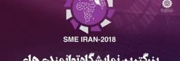نمایشگاه توانمندی های صنایع کوچک ایران از فردا آغاز به کار می کند