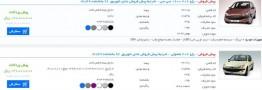 خلف وعده ایران خودرو در رعایت نرخ سودهای توافق شده با بانک مرکزی