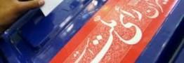 درخواست شورای عالی سیاست گذاری انتخاباتی اصلاح طلبان از شورای نگهبان برای تجدیدنظر در ردصلاحیت ها