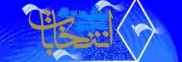 حاشیه های داغ از تبلیغات انتخاباتی مجلس شورای اسلامی