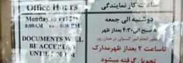 دفتر حفاظت منافع در واشنگتن: هیچ مانعی در صدور روادید برای سفر گردشگران به ایران وجود ندارد