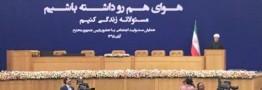 روحانی:چرا برای مسائل کوچک، ارزش های بزرگ جامعه قربانی می شود/ اشتغال، آب و محیط زیست مهمترین مسائل کشور