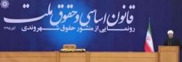 روحانی: امروز یکی از وعده های مهم من به ملت ایران جامه عمل پوشید/در قانون نور چشمی نداریم