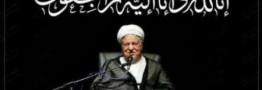 مراسم اربعین ارتحال آیت الله هاشمی رفسنجانی روز پنج شنبه برگزار می شود