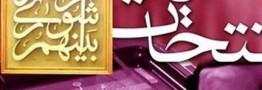 وزیر کشور در ابلاغیه ای دستور شروع انتخابات شوراهای اسلامی شهر و روستا را صادر کرد