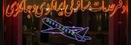 کلاهبرداری از مسافران تهران به تایلند