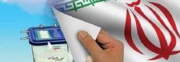 هفت معتمد هیات اجرایی مرکزی انتخابات ریاست جمهوری انتخاب شدند