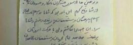 اعلام برائت کوچک زاده از احمدی نژاد