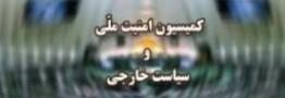 گزارش 3ماهه پنجم وزارت خارجه از روند اجرای برجام به کمیسیون امنیت ملی مجلس ارائه شد