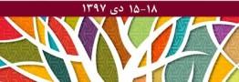 چهاردهمین نمایشگاه عرب پلاست در دی ماه برگزار می شود