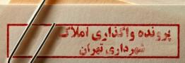 پیچیدگی تفحص از شهرداری تهران بخاطر «قالیباف» و «انتخابات ریاستجمهوری»/ تا پایان سال پرونده تعیین تکلیف میشود