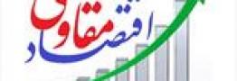 در اقتصاد ایران معجزه رخ میدهد؟
