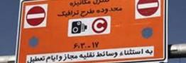 ساعت اجرای طرح های ترافیکی تهران در نیمه دوم سال تغییر نمی کند