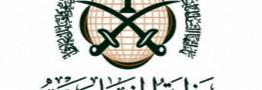 عربستان سفیر خود را از برلین فراخواند