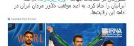 روحانی کسب مدال طلای سهراب مرادی وزنه بردار تیم ملی را تبریک گفت