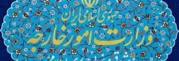 تصمیم دیوان لاهه نشانه بارز حقانیت ایران است