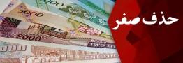 بررسی پیشنهاد حذف چهار صفر از پول ملی درکمیسیون اقتصاد دولت
