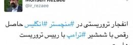 واکنش محسن رضایی به انفجار تروریستی منچستر: